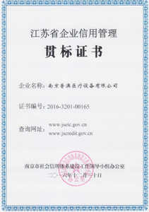 企业信用贯标证书